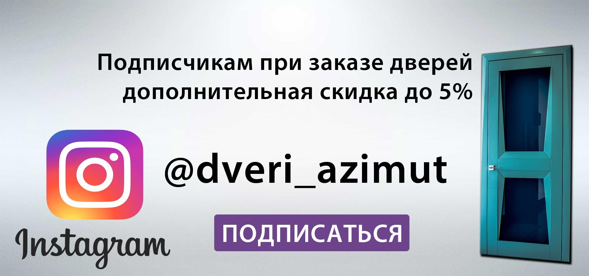 dveri_azimut